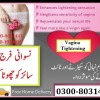 Vagina Tightening Medicine in Pakistan | Vagina Tightening Cream in Islamabad | Vagina Tightening / Firming Capsule - Tips - Gel - Drops in Islamabad Rawalpindi Faisalabad