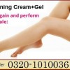 Vagina Tightening GEL in Pakistan ® | Vagina tightening Pills in Pakistan | Vagina tightening Cream in Pakistan
