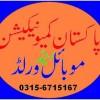 Pakistan Communication & Mobile World