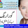 Verified skin whitening forever  full body whitening treatment at home whitening skin products with Price and name in Karachi, Lahore, etc