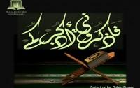 Noor-ul-Qur'an Online