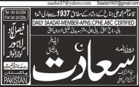 Daily Saadat (FSD-LHR-GUJ)