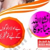 Homeopathic Dr. Arif anjum madicine for Baby Showed 100% Result Aulad e Narina-Call-0333-4436661
