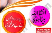 Homeopathic Dr. Arif anjum madicine for Baby Showed 100% Result Aulad e Narina-Call-0333-4436661
