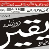 YAQEEN GROUP OF NEWSPAPER